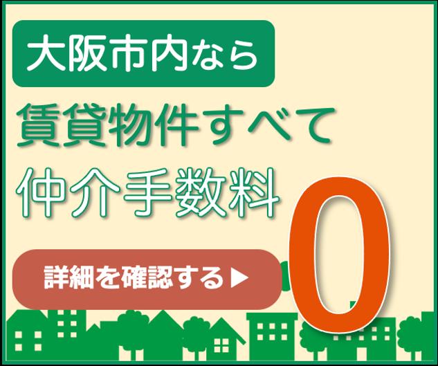 仲介手数料0円バナー