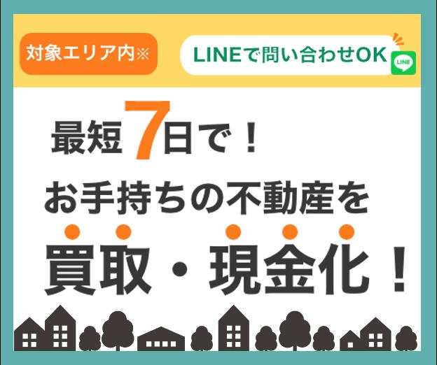 仲介手数料0円買取再販