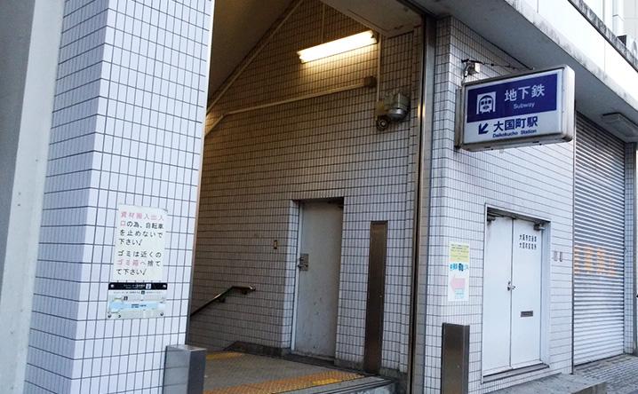 大国町町駅2番出口