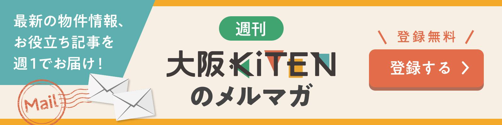 週刊 大阪KITENのメルマガ