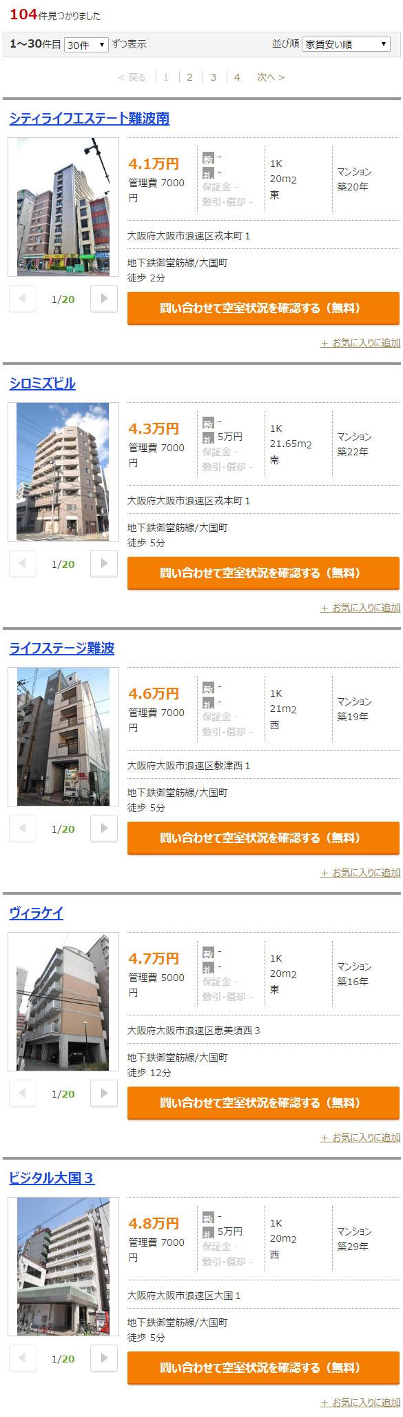 大国町駅周辺(間取り1K、駅から徒歩15分以内、バス・トイレ別)の賃貸物件一覧