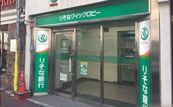 りそなクイックロビー(ATM)