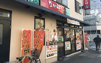 なか卯 恵美須店