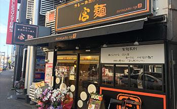 カレーお出汁らーめん宮麺