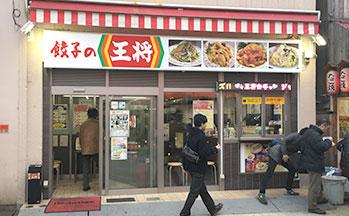 餃子の王将 新世界店