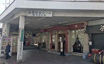 阪堺電気軌道阪堺線「恵美須町駅」