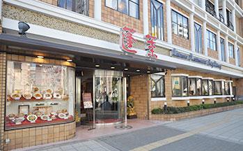 街並み6(551蓬莱 パンチャン店)