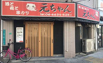 酒と肴と串カツ元ちゃん