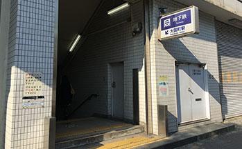 御堂筋線・四つ橋線「大国町駅」