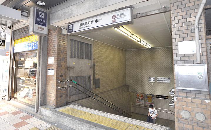 地下鉄堺筋線恵美須町駅