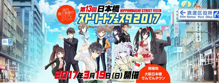 国内最大規模のコスプレイベント「第13回日本橋ストリートフェスタ2017」が開催!まとめ