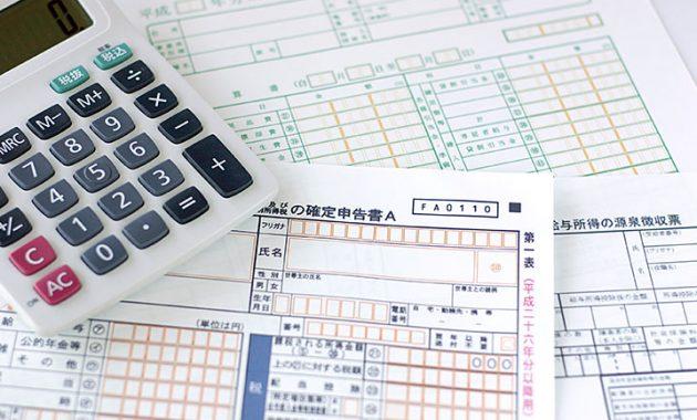 【税金】持ち家を貸している場合の確定申告