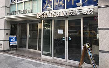 総合歯科HMクリニック大阪中央