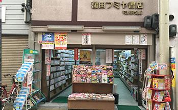 蒲田フミヤ書店