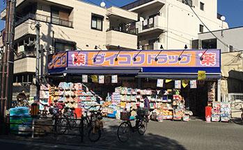 ダイコクドラッグ天下茶屋駅前店